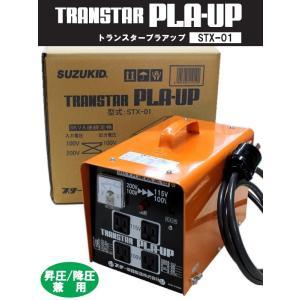 スター電気 SUZUKID 変圧器 トランスタープラアップ STX-01 (30A連続使用可能)|otentosun