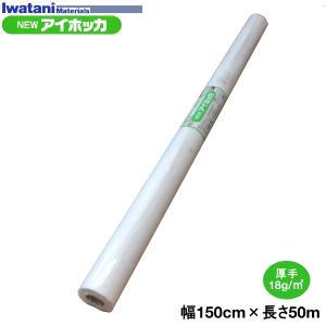 イワタニ 農業用不織布 NEWアイホッカ#18 幅150cm×長さ50m |otentosun