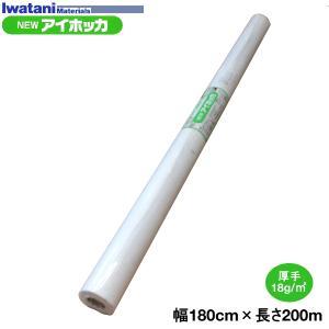 イワタニ 農業用不織布 NEWアイホッカ#18 幅180cm×長さ200m |otentosun