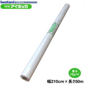 イワタニ 農業用不織布 NEWアイホッカ#18 幅210cm×長さ50m |otentosun