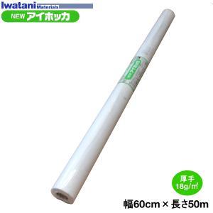 イワタニ 農業用不織布 NEWアイホッカ#18 幅60cm×長さ50m |otentosun