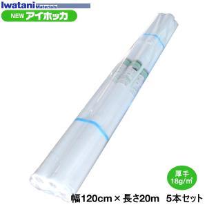 イワタニ 農業用不織布 NEWアイホッカ#18 幅120cm×長さ20m 5本セット|otentosun