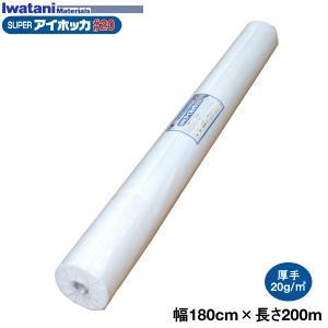 イワタニ 農業用不織布 SUPERアイホッカ#20 幅180cm×長さ200m|otentosun