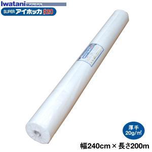 イワタニ 農業用不織布 SUPERアイホッカ#20 幅240cm×長さ200m otentosun