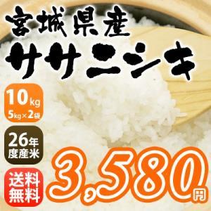 送料無料 26年度産 宮城県産ササニシキ 10kg(5kg×2袋)|otentosun