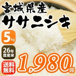 送料無料 26年度産 宮城県産ササニシキ 5kg|otentosun