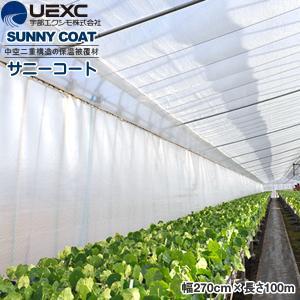 UEXC 保温被覆資材 サニーコート 幅270cm×長さ100m  otentosun
