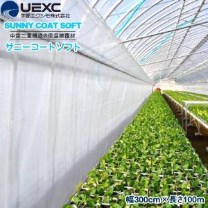 UEXC 保温被覆資材 サニーコート 幅300cm×長さ100m  otentosun