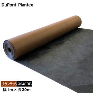 デュポン 防草シート ザバーン / プランテックス 240BB 幅100cm×長さ30m