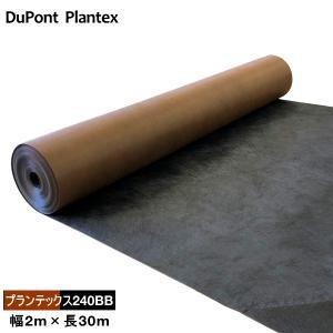 デュポン 防草シート ザバーン / プランテックス 240BB 幅200cm×長さ30m