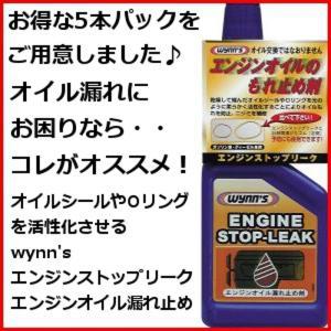 エンジンオイル漏れ止め剤 お得な5本パック wynn's ウインズ エンジンストップリーク