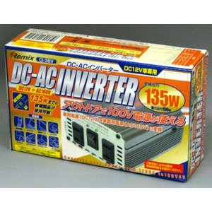 DC-ACインバーター 150W レミックス CI-35V 12V車専用