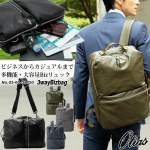 ビジネスバッグ 3way 軽量 大容量 リュックサック ショルダーバッグ メンズ 合成皮革 Biz3way Otias オティアス|otias