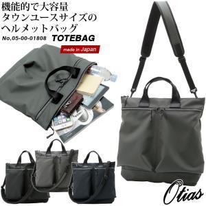 ヘルメットバッグ ミリタリー 大容量 トートバッグ ショルダーバッグ メンズ 大きめ ポリエステル600D 2way 日本製 Otias オティアス|otias