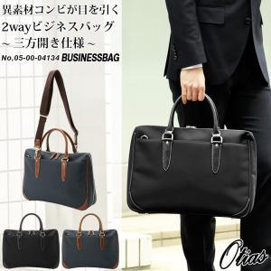ビジネスバッグ メンズ ナイロン ショルダーベルト付き 2way ブリーフケース 1680デニールナイロン×白化合皮 Otias オティアス|otias