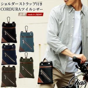 シザーバッグ シザーケース 2way メンズ レディース コーデュライツイル 革 レザー 日本製 CORDURA 誕生日 父の日 クリスマスプレゼント Otias オティアス|otias