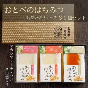 国産 非加熱  ギフト 生はちみつ おとべのはちみつ10g×30袋(箱入り)|otobesousei