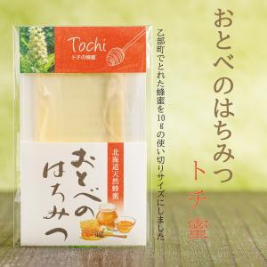 国産 非加熱 トチ 生はちみつ おとべのはちみつ 10g|otobesousei