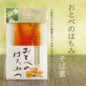 国産 非加熱 そば蜜 生はちみつ おとべのはちみつ 10g|otobesousei
