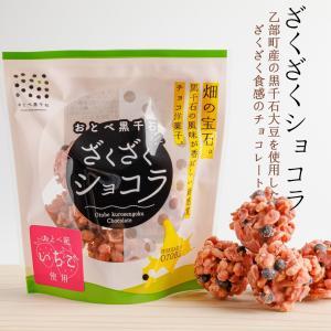 チョコレート チョコ  イチゴチョコ おとべ 黒千石 ざくざく ショコラ いちご 大豆|otobesousei