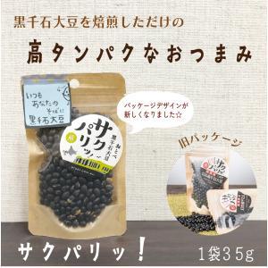 北海道産 煎り黒千石大豆 35g 焙煎 チャック袋 サクパリッ!そのまま食べてもらいたい黒千石大豆 35g|otobesousei