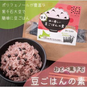 北海道産 黒千石大豆 大豆 お米と一緒に炊くだけ! 豆 ごはんの素 (2合・5回分)|otobesousei