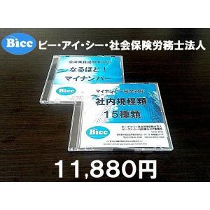 【企業の経営者様・総務/人事担当者様 必見!!】マイナンバー完全対応 「社内規程類15種類」CD&「なるほど!マイナンバー」DVDセット11,880円|otodoke-shopping