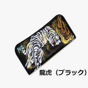 【波達 手描き長財布】【長財布】【オーダーメイド】一つ一つ京都友禅の職人により描かれた手描きによる色合い、風合いが存分に楽しめる波達のロングウォレット|otodoke-shopping
