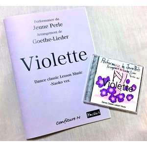 Violette - Dance classic Lesson Music CD + Piano 伴奏譜 セット|otodoke-shopping
