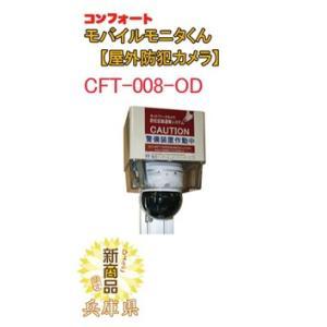 モバイルモニタくん【屋外防犯・監視カメラ】 屋外防犯・監視システム|otodoke-shopping