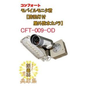 モバイルモニタくん【防犯・監視システム】 LED 防犯灯付 屋外防水カメラ|otodoke-shopping