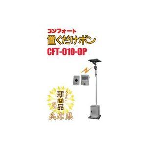 置くだけポン【ソーラパネル方式:防犯・監視システム】|otodoke-shopping