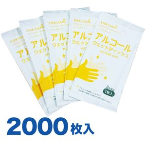 EVER CLEAN人気の個包装のアルコール入り除菌ウェットティッシュ(2000枚入)|otodoke-shopping
