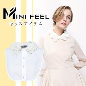 【送料無料】 MINI FEEL 花モチーフつけ襟(キッズ) つけ襟 コーデ 重ね着 セレブ|otodoke-shopping