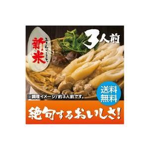 比内地鶏と炭火焼きりたんぽ鍋セット 【3人前】|otodoke-shopping