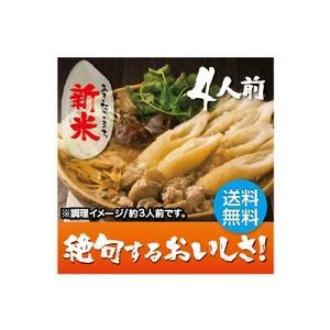 比内地鶏と炭火焼きりたんぽ鍋セット 【4人前】|otodoke-shopping