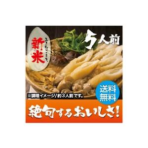 比内地鶏と炭火焼きりたんぽ鍋セット 【5人前】|otodoke-shopping