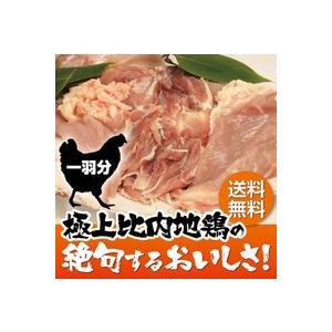 比内地鶏1羽分(骨抜き)|otodoke-shopping