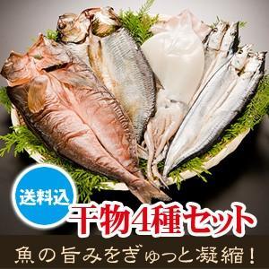 【ギフトに最適!】 魚の旨さをギュッと凝縮! 開き真ホッケ1枚、開きニシン1枚、開きさんま2枚、イカ一夜干し1枚の干物4種セット|otodoke-shopping