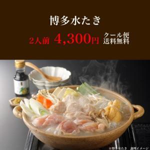 【博多水炊き2人前】野菜なし 柔らかさとプリプリ・ジューシー感が格別の大山とり。とりがらを5時間以上煮込んだ白濁スープは絶品!|otodoke-shopping