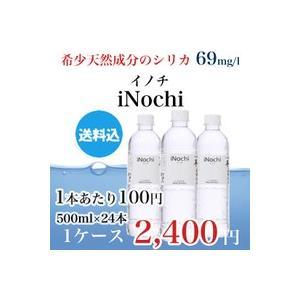 【希少天然成分のシリカ・炭酸水素イオン】 天然ミネラルウォーター iNochi  1ケース(500ml×24本)【送料込】 サルフェート、バナジウム含有|otodoke-shopping