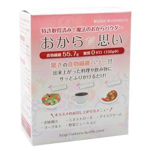 おからだ思い 5.5g包×15包 4箱セット 国産 おからパウダー 超微粉 顆粒 添加物不使用 糖質ゼロ ダイエットにおすすめ|otodoke-shopping