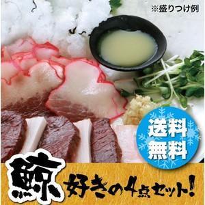 ナガス鯨(赤肉)・ミンク鯨 本皮・さらし鯨(尾羽)・スライス ベーコン 4点詰め合わせ(Cセット)|otodoke-shopping