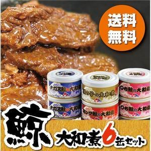 ナガス鯨、須の子、ミンク鯨、 つち鯨の大和煮6缶箱入り (Eセット)|otodoke-shopping