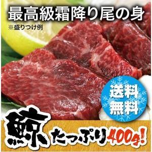 ナガス鯨尾の身(尾肉) 最高級霜降り肉400g|otodoke-shopping