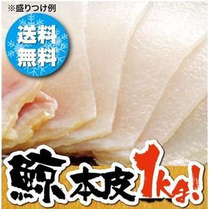 ミンク鯨本皮1kg|otodoke-shopping