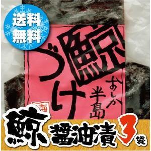 鯨づけ(くじら醤油漬け) 3袋セット|otodoke-shopping