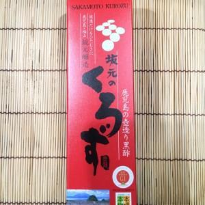 坂元のくろず 1年熟成 360ml×3本【黒酢 贈り物 ギフト】|otodoke-shopping