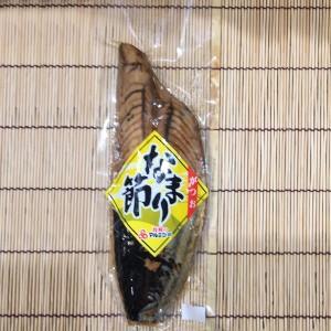 【枕崎産】かつおなまり節3本【鹿児島産 鰹節】|otodoke-shopping