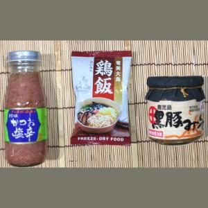 【黒豚みそ かつお塩辛 鷄飯】鹿児島ご飯のお供セット 【ごはんのおとも】|otodoke-shopping